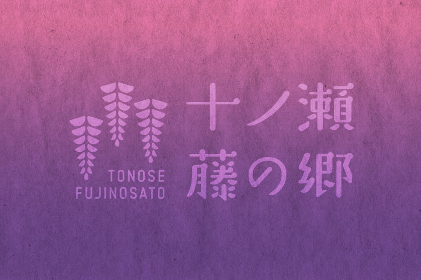 十ノ瀬藤の郷 公式サイトオープン