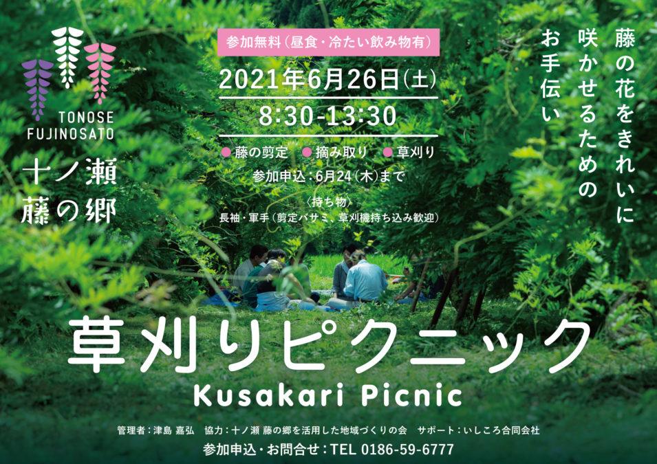 草刈りピクニック